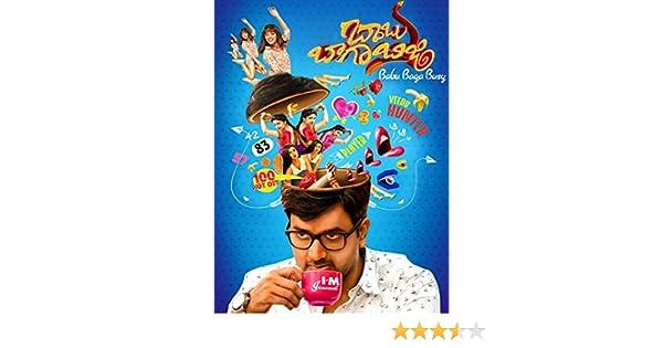 babu baga busy full movie download telugu movierulz