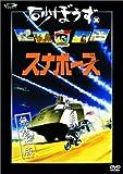 砂ぼうず 8 [DVD]