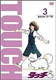 TV版パーフェクト・コレクション タッチ 3 [DVD]