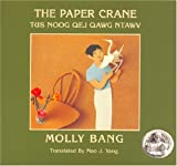 The Paper Crane, Molly Bang, 0962929816