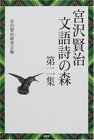 宮沢賢治文語詩の森〈第2集〉