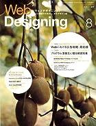 Web Designing (ウェブデザイニング) 2006年 08月号 [雑誌]
