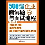 500强企业面试题与面试流程全记录(别让求职卡在面试上,华为苹果微软腾讯Google耐克等企业通用选人面试标准)