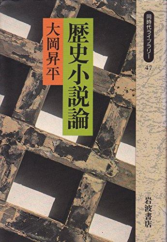 歴史小説論 (同時代ライブラリー)