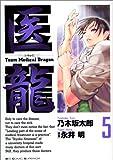 Iryu - Team Medical Dragon Vol.5 [In Japanese]