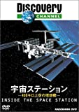 宇宙ステーション -400キロ上空の理想郷- [DVD]