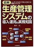 図解 生産管理システムの導入・運用の実務知識