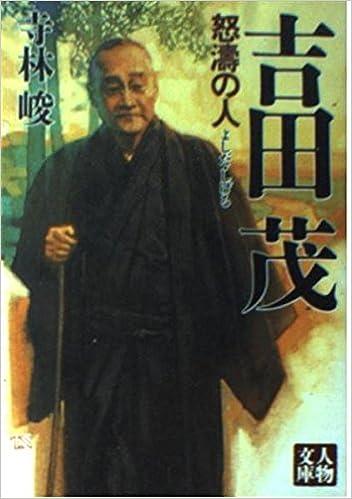 吉田茂 怒濤の人 (人物文庫) | ...