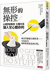 How to Get People to Do Stuff: Master the Art and Science of Persuasion and Motivation (Chinese Edition)