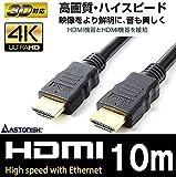 astonish ハイスピード HDMIケーブル 10m 4K/3D/イーサネット対応 【動作保証付】HDMI Ver1.4 ax-10-m11