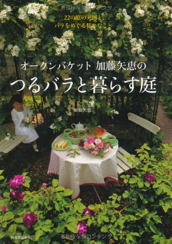 Garden to live with the rose vine of oak emissions bucket Kato Yae (2010) ISBN: 4309271758 [Japanese Import]