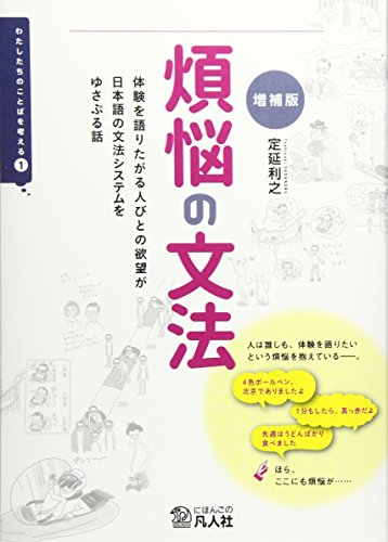 煩悩の文法―体験を語りたがる人びとの欲望が日本語の文法システムをゆさぶる話 (わたしたちのことばを考える)