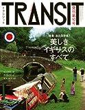 TRANSIT(トランジット)10号~永久保存 美しきイギリス最終案内 (講談社 Mook(J))