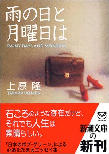 雨の日と月曜日は (新潮文庫)