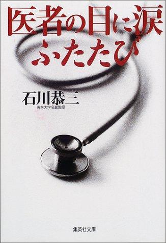 医者の目に涙ふたたび (集英社文庫)
