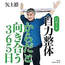himekuri jirikiseitai karada to mukiau sanbyakurokujyuugonichi (Japanese Edition)