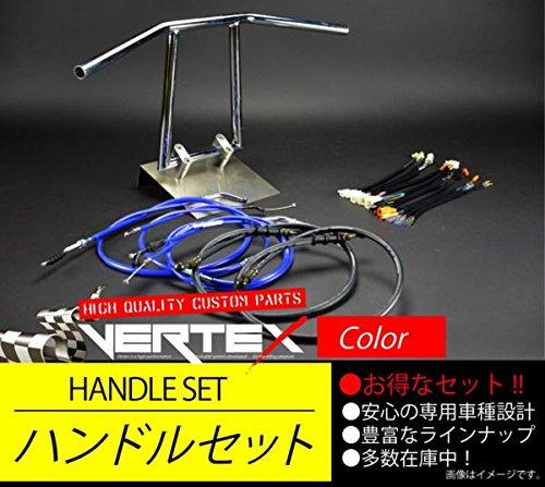 エストレヤ アップハンドル セット アローハンドル メッキ 30cm ブルーワイヤー B075HFDYQ3