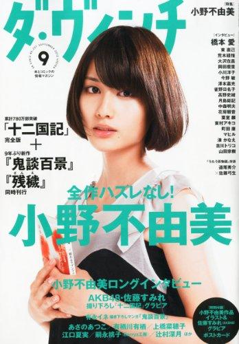 ダ・ヴィンチ 2012年 09月号 [雑誌]