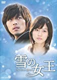[DVD]雪の女王 DVD-BOX2