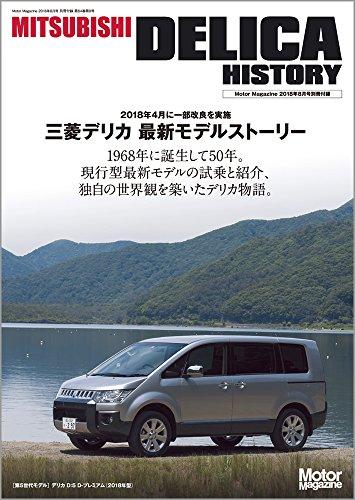 Motor Magazine 2018年8月号 画像 C