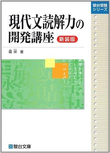 「現代文読解力の開発講座」の画像検索結果