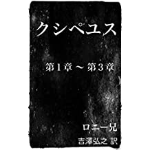 Les Xipehuz 1-3 - Japanese Translation - M - J H ROSNY SF - (only one story) (Japanese Edition)