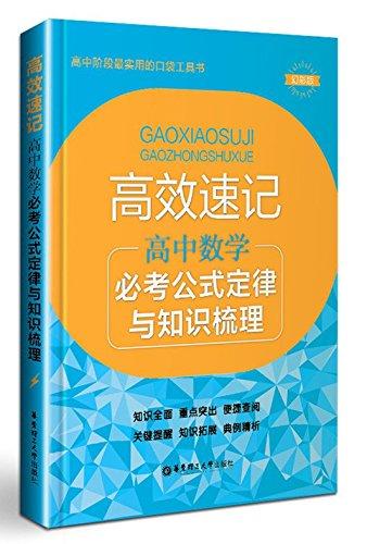 Download Shorthand: high school mathematics study formula and knowledge(Chinese Edition) pdf