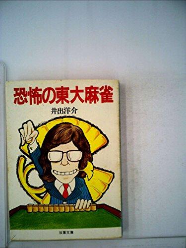 恐怖の東大麻雀 (1985年) (双葉文庫)