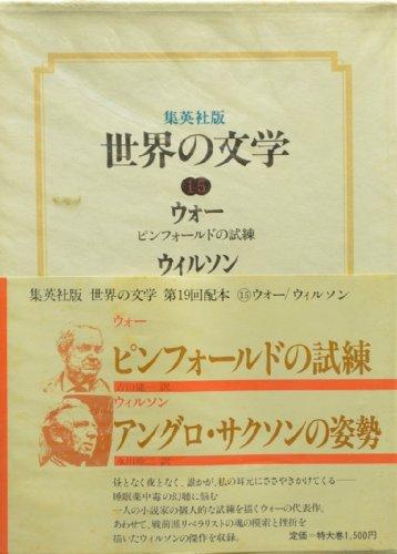 世界の文学〈15〉ウォー,ウィルソン (1977年)ピンフォールドの試練 アングロ・サクソンの姿勢