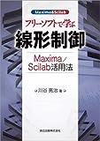 フリーソフトで学ぶ線形制御 - Maxima/Scilab活用法