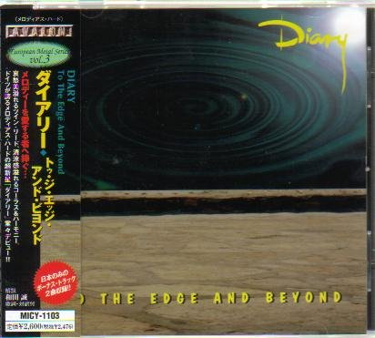 Doll Heart Wigs (To the Edge and Beyond [Japan Import] +2 Bonus Tracks)