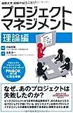 通勤大学文庫 図解PMコース1 プロジェクトマネジメント 理論編 (通勤大学文庫―図解PMコース)