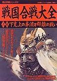 戦国合戦大全 (上巻) (歴史群像シリーズ (50))