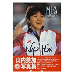 Mika 1988―1997―Mika Yamauchi p...