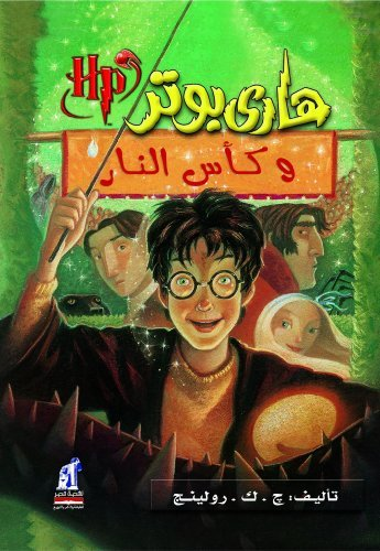 (By J. K. Rowling Harry Potter and the Goblet of Fire (Arabic Edition) (Four) [Hardcover] )
