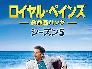 ロイヤル・ペインズ 〜救命医ハンク〜 シーズン5