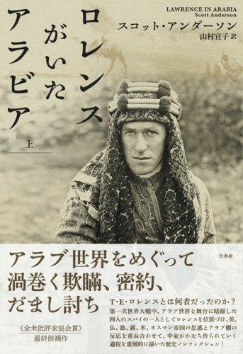 『ロレンスがいたアラビア (上、下巻)』サイクス=ピコ協定からバルフォア宣言まで