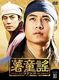 [DVD]薯童謠〔ソドンヨ〕 DVD-BOX III