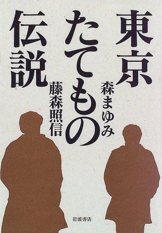 東京たてもの伝説