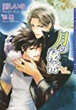Secret Moon (Yaoi Novel) (Yaoi Novels) by Siira Gou (2008-12-16)