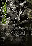 Metal Gear Solid Snake Eater Novel Japan Import