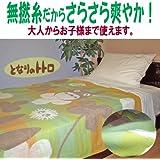 Ghibli My Neighbor Totoro [ towel 100% cotton ( non-twist yarns ) ] Jacquard weave single Made in China Size : 140cmx190cm
