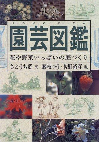 園芸図鑑―花や野菜いっぱいの庭づくり