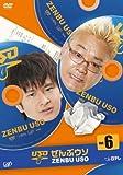 ぜんぶウソ VOL.6 [DVD]