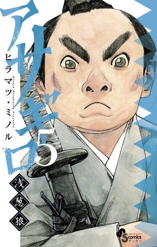 Asagiro ~ Asagi wolf to 5 (monthly Shonen Sunday Comics) (2012) ISBN: 4091234798 [Japanese Import]