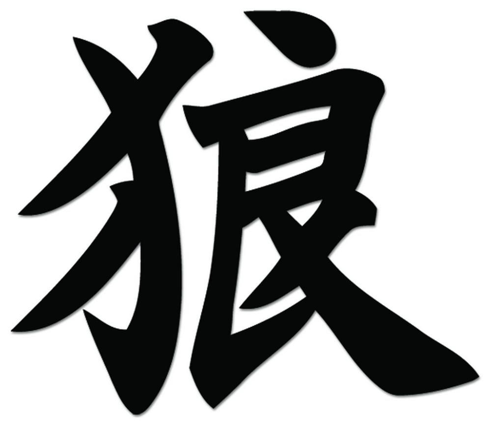 Amazon Wolf Japanese Kanji Symbol Character Vinyl Decal Sticker