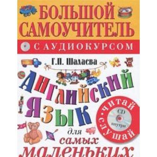 Download Angliyskiy yazyk dlya samyh malenkih. Bolshoy samouchitel s audiokursom (+ CD) pdf epub