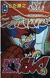 DANDAN Dunk 5 (comic bonbon) (1996) ISBN: 4063217620 [Japanese Import]