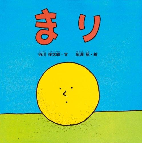 まり (谷川俊太郎さんの「あかちゃんから絵本」)