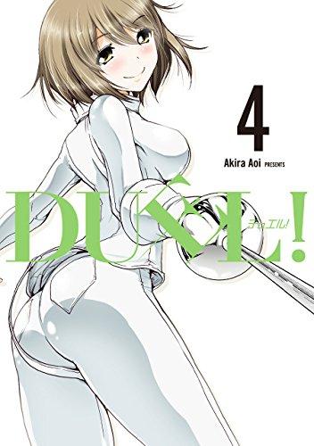 DUEL! (4) (ヤングガンガンコミックス)